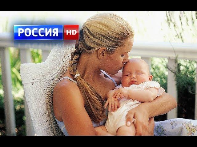 ШИКАРНЫЙ ФИЛЬМ ВТОРАЯ МАТЬ (2017) МЕЛОДРАМА