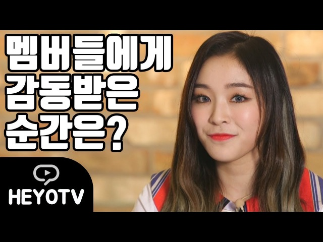 [드림캐쳐 - DREAMCATCHER] '멤버들에게 감동받았던 순간은?' 질문에 뭉클.. @해요TV 170829