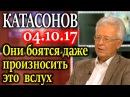 КАТАСОНОВ. Ультиматум России к концу февраля 2018 года 04.10.17