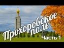 ПРОХОРОВСКОЕ ПОЛЕ музей-заповедник Russia Travel Guide