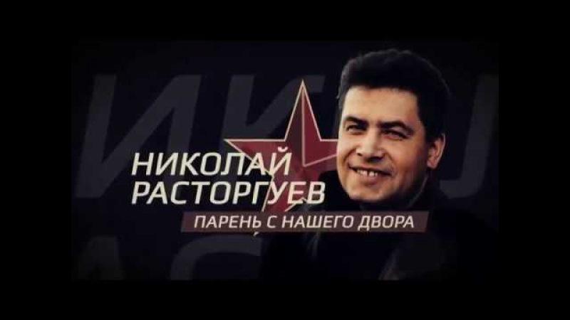 Николай Расторгуев Парень с нашего двора Документальный фильм
