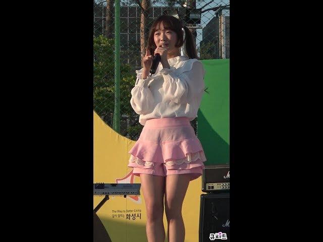 170527 소녀주의보(Girl's Alert) 구슬 직캠 - 영원한 사랑 [화성시 청소년패스티벌, 동탄 센
