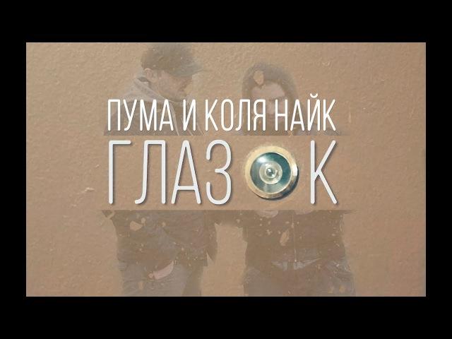 Пума и Коля Найк - Глазок (2017) (NHB)