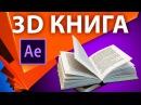 Обзор скрипта 3D Flip Book для анимации эффекта листания страниц книги в After Effects AEplug 193