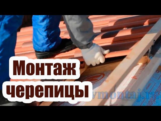 МОНТАЖ ЦЕМЕНТНО - ПЕСЧАННОЙ ЧЕРЕПИЦЫ