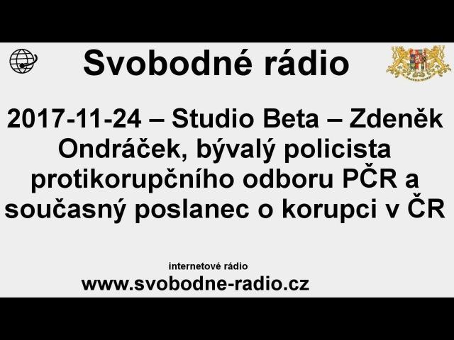 Svobodné rádio 24.11.2017 Zdeněk Ondráček o korupci v ČR