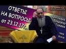 Ответы на вопросы паломников от 23.12.2017 г.