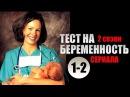 Тест на беременность 2 сезон 1-2 серия 2017 мелодрама сериал