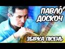 Павло Доскоч - Збірка Кращих Пісень (Українські Пісні 2018)