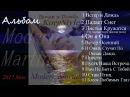 Modern Martina Korg Pa 900 Треки Вошедшие в Альбом EuroDisco 2017 New