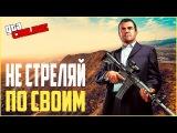 GTA-5 Online - Главное чтобы не убили!!! ㋛(без мата)