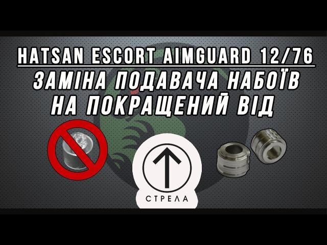 Hatsan Escort Aimguard 1276. Заміна подавача набоїв на покращений від СТРЕЛА.