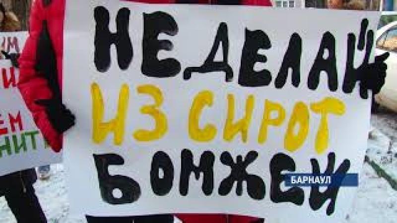 Сироты Алтайского края просят помощи у руководства страны