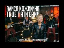 Tina Turner Slmply the Best Алиса Кожикина True Пати Band vocal cover вокал кавер