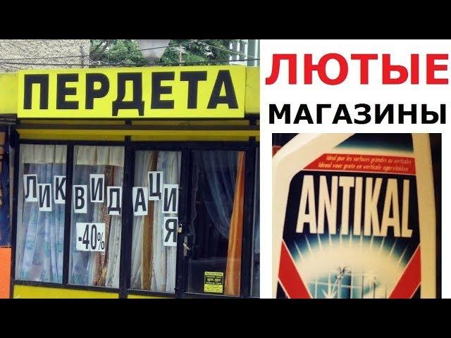 ЛЮТЫЕ названия фирм и магазинов. ООО Три О
