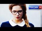 Дурнушка - Отличная Русская мелодрама фильм HD