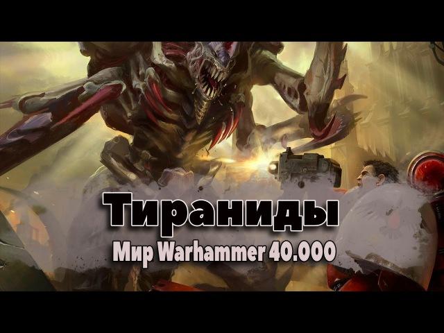 Тираниды. Либрариум Вархаммер. (Мир Вархаммер 40к, warhammer 40000, Warhammer 40K, WH40K )
