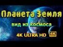 Планета Земля вид из космоса в 4К Ultra HD Earth from Space