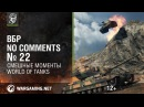 Смешные моменты World of Tanks ВБР No Comments 22 WOT