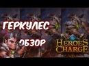Обзор одним дублем - Геркулес Heroes Charge