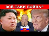 С.Ш.А и К.Н.Д.Р - ЧТО БУДЕТ ВЕСЬ МИР в ШОКЕ!!! Владимир Путин