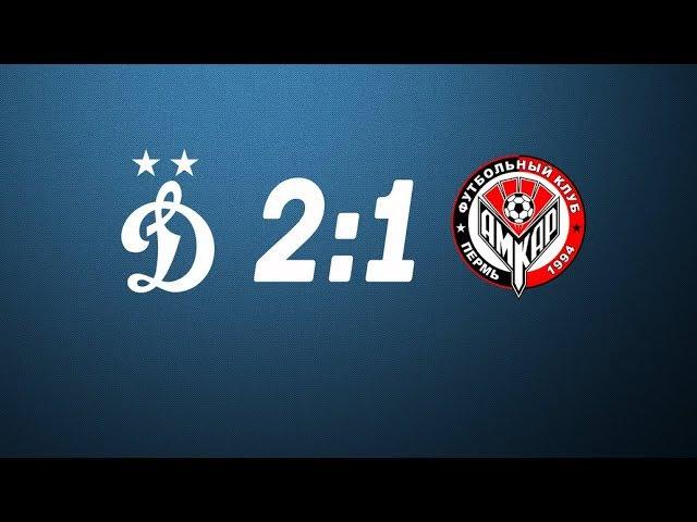 Обзор товарищеского матча Динамо vs Амкар 2 1