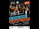 ВК Барком - Кажани - ВК Юридична академія 14.12.2017 Матч 1