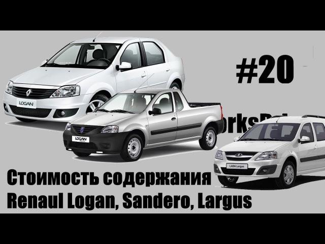 Стоимость содержания 20 - Renault Logan, Sandero, Lada Largus (Стоимость эксплуатации)