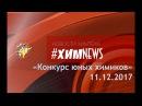 Х Областной конкурс юных химиков (химnews)