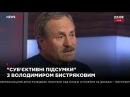 Быстряков за обычным протестом может начаться цепная реакция по всей Украине 16 02 18