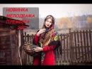 СОСЕДКА ИЗ ДЕРЕВНИ.2017.Мелодрама про деревню и любовь.