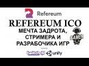 REFEREUM ICO│Криптовалюта│Платформа объединяющая игроков, стримеров и создателей игр.