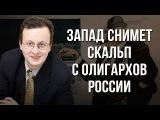 Запад снимет скальп с олигархов России