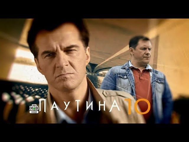 Паутина 10 сезон 24 серия