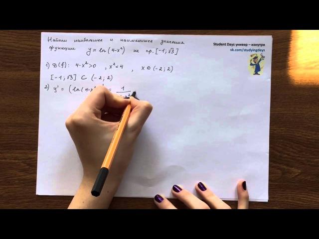 Дифференцирование. Поиск наибольшего и наименьшего значения функции. Урок 7 lbaathtywbhjdfybt. gjbcr yfb,jkmituj b yfbvtymituj p