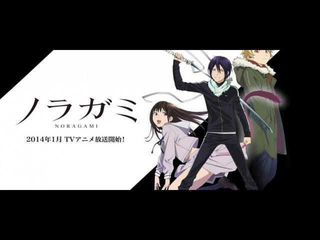 Бездомный Бог 1 сезон 9 серия русская озвучка Silv Lupin и Railgun Noragami ТВ1