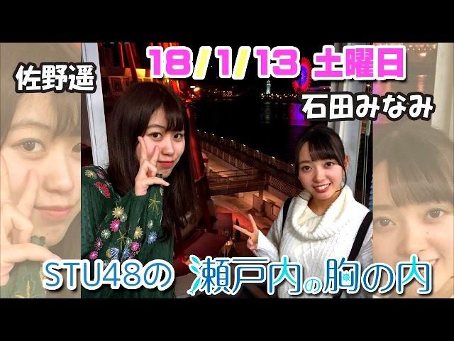 (13.01.18) STU48の瀬戸内の胸の内 石田みなみ 佐野遥