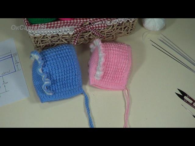 Детская шапочка (чепчик) с рюшкой. Вязание спицами. Children's knitted cap.