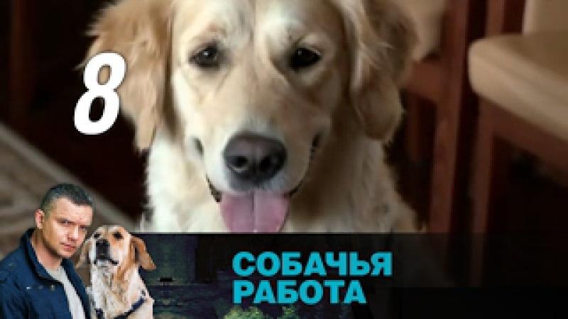 Собачья работа. Серия 8 (2012) Криминал, детектив @ Русские сериалы