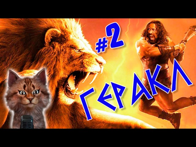 12 подвигов Геракла [2] Мифы и легенды Древней Греции