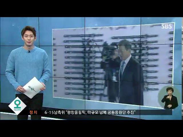 [18/01/11 SBS 오뉴스] [오!클릭] 문 대통령이 수여한 장군의 상징 '삼정검'