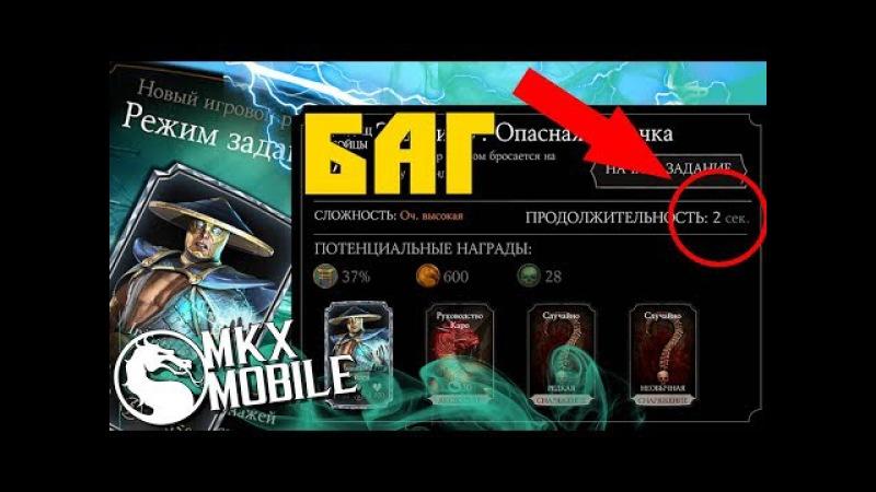 БАГ СЕКУНДНЫЕ ЗАДАНИЯ ВСЕ РАБОЧИЕ БАГИ • Mortal Kombat X Mobile