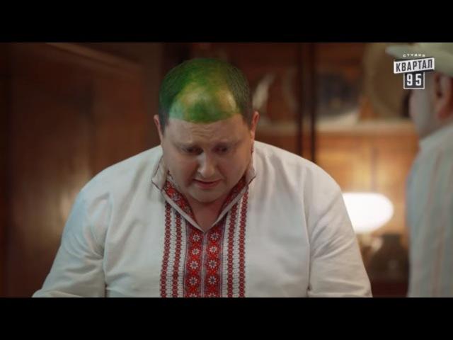 Однажды под Полтавой. Облысение - 5 сезон, 76 серия | Сериал комедия 2018