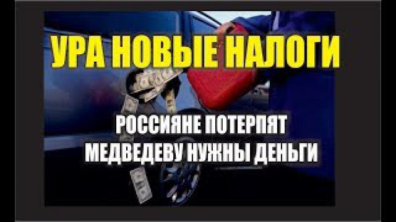 ПУТИН ОПЯТЬ ОБМАНУЛ РОССИЯН, НАЛОГИ И ПОШЛИНЫ СНОВА ПОВЫШАЮТ, СКОРО ПРОСТО ОТБЕРУТ ВСЕ