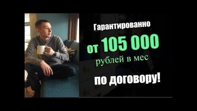 ГАРАНТИРОВАННЫЙ ЗАРАБОТОК от 105 т.р по договору