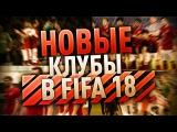 НОВЫЕ КОМАНДЫ В FIFA 18!?⚽ ★ NEW TEAMS IN FIFA 18! ★ НОВЫЕ КЛУБЫ В FIFA 18! ★ NEW CLUBS IN FIFA 18!