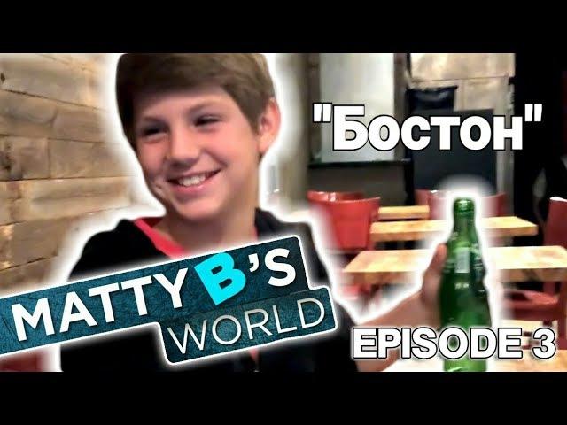 MattyB's World - Boston (Мир МэттиБи Бостон перевод на русский)
