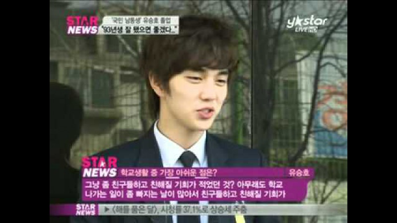 [Y-STAR] yoo seung ho, graduation (졸업 유승호 친구들과 못 친해져서 아쉬워 )