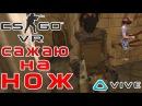 Нож и Dust 2 в игре Pavlov VR, HTC Vive, VR Games