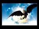 Иккинг и Беззубик - Лететь
